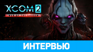 Интервью в области игре XCOM 0: War of the Chosen