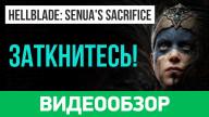 Видеообзор игры Hellblade: Senua's Sacrifice