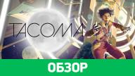 Обзор игры Tacoma
