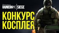 Tom Clancy's Rainbow Six: Осада — Конкурс