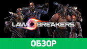 LawBreakers: Обзор