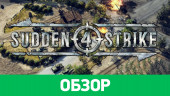 Sudden Strike 4: Обзор
