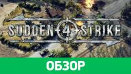 Обзор игры Sudden Strike 4