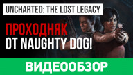 Видеообзор игры Uncharted: The Lost Legacy