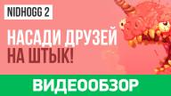 Видеообзор игры Nidhogg 2