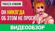Видеообзор игры Yakuza: Kiwami