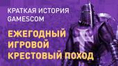 Краткая история gamescom: ежегодный игровой крестовый поход