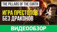 Видеообзор игры Ken Follett's The Pillars of the Earth