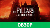 Ken Follett's The Pillars of the Earth: Обзор
