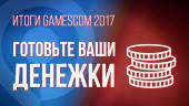Итоги gamescom 2017: готовьте ваши денежки