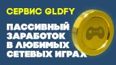Сервис GLDFY: пассивный заработок в любимых сетевых играх