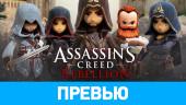 Assassin's Creed: Rebellion: Превью