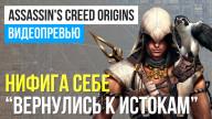 Видеопревью игры Assassin's Creed: Origins