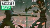 Absolver: Обзор