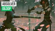 Обзор игры Absolver