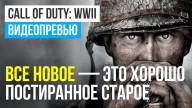 Видеопревью по бета-версии игры Call of Duty: WWII