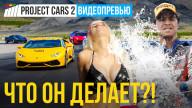 Видеопревью игры Project CARS 2