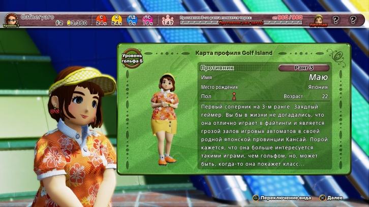 Everybody's Golf обзор игры