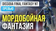 Превью по закрытой бета-версии игры Dissidia: Final Fantasy NT