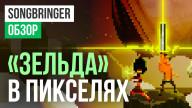 Обзор игры Songbringer