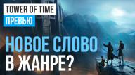 Превью по ранней версии игры Tower of Time