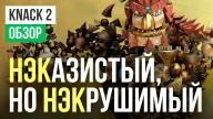 Обзор игры Knack 2