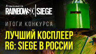 Итоги конкурса Tom Clancy's Rainbow Six: Осада
