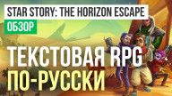 Обзор игры Star Story: The Horizon Escape