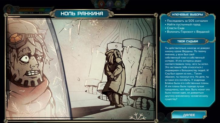 Star Story: The Horizon Escape обзор игры