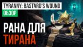 Tyranny - Bastard's Wound: Обзор
