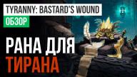 Обзор игры Tyranny — Bastard's Wound