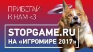 Сходка StopGame на Игромире!
