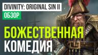 Обзор игры Divinity: Original Sin II