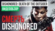Видеообзор игры Dishonored: Death of the Outsider