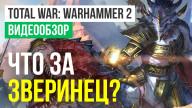 Видеообзор игры Total War: WARHAMMER II