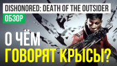 Dishonored: Death of the Outsider: Обзор