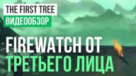 Видеообзор игры First Tree, The