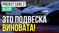 Обзор игры Project CARS 2