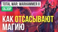 Обзор игры Total War: WARHAMMER II