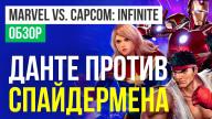 Обзор игры Marvel vs. Capcom: Infinite