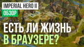 Imperial Hero II: Обзор
