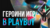 Героини игр в Playboy: магия с разоблачением