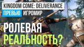 Kingdom Come: Deliverance: Превью (ИгроМир 2017)