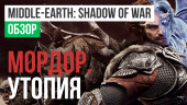Middle-earth: Shadow of War: Обзор