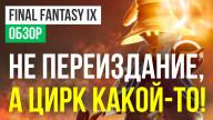 Обзор игры Final Fantasy 9