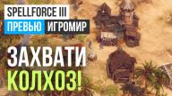 Превью (ИгроМир 2017) к игре SpellForce 3