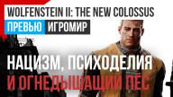 Превью (ИгроМир 2017) к игре Wolfenstein 2: The New Colossus