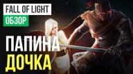 Обзор игры Fall of Light