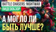Видеообзор игры Battle Chasers: Nightwar