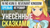 Превью (ИгроМир 2017) к игре Ni no Kuni 2: Revenant Kingdom